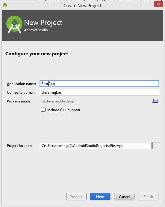 Создаем новый проект в Android Studio